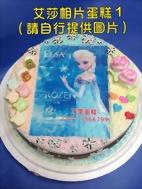 艾莎相片蛋糕(請自行提供圖片)圖1