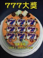 777大獎