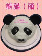 熊貓(頭)