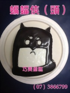 蝙蝠俠(頭)造型蛋糕