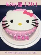 kitty頭(2D)