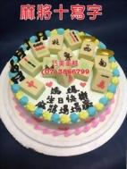 麻將+寫字造型蛋糕