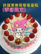 跳躍美樂蒂草莓蛋糕