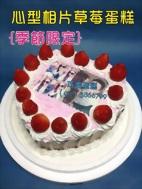 心型相片草莓蛋糕