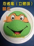 橘面忍者龜(立體頭)