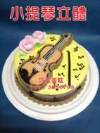小提琴立體