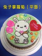 兔子拿蘿蔔(平面)