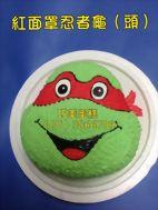 紅面罩忍者龜(頭)