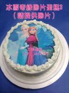 冰雪奇緣圖片蛋糕3(請自行提供圖片)