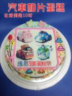 汽車相片蛋糕