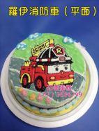 羅伊消防車(平面)