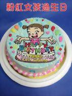 粉紅女孩過生日