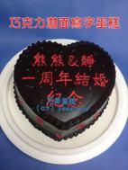 巧克力淋面寫字蛋糕