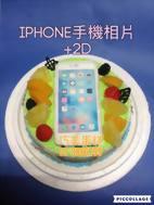 IPHONE手機相片+2D