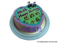 寫字造型蛋糕