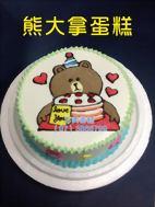 熊大拿蛋糕