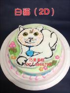 白貓(2D)