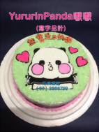 Yururin Panda啾啾 (寫字另計)