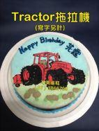Tractor 拖拉機 (寫字另計)