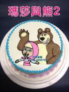 瑪莎與熊2