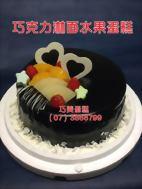 巧克力淋面水果蛋糕