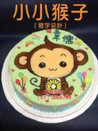 小小猴子(寫字另計)