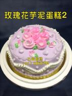 玫瑰花芋尼蛋糕2