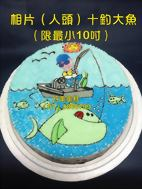 相片(人頭)+釣大魚 (限最小10吋)