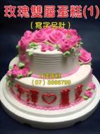 玫瑰雙層蛋糕(1) (寫字另計)