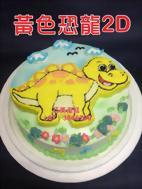黃色恐龍2D