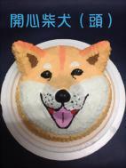 開心柴犬 (頭)