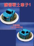 機器戰士車子 1