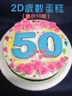 2D歲數蛋糕 (最小10吋)
