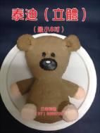 泰迪 (立體) (最小8吋)