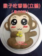 猴子吃香蕉 (立體) (最小8吋)