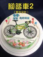 腳踏車 2 (寫字另計)
