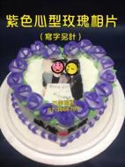 紫色心型玫瑰相片 (寫字另計)