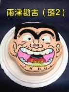 兩津勘吉 (頭2)