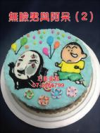無臉男與阿呆 (2)
