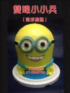 雙眼小小兵 (氣球蛋糕)