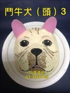 鬥牛犬 (頭) 3
