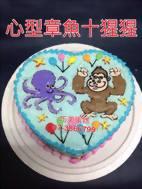 心型章魚+猩猩