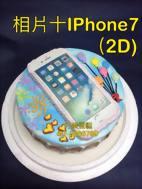 相片+I Phone 7 (2D)