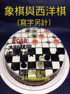 象棋與西洋棋 (寫字另計)