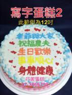 寫字蛋糕2