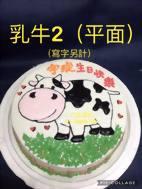 乳牛2 (平面) (寫字另計)