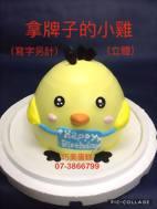 拿牌子的小雞 (立體) (寫字另計)