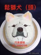 鬆獅犬 (頭)