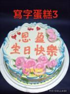 寫字蛋糕 3