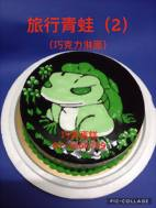 旅行青蛙 (2) (巧克力淋面)